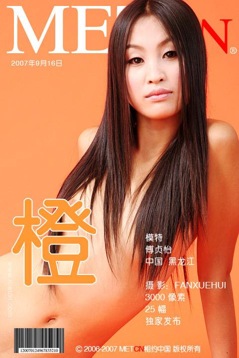 《橙》傅贞怡07年9月16日人体