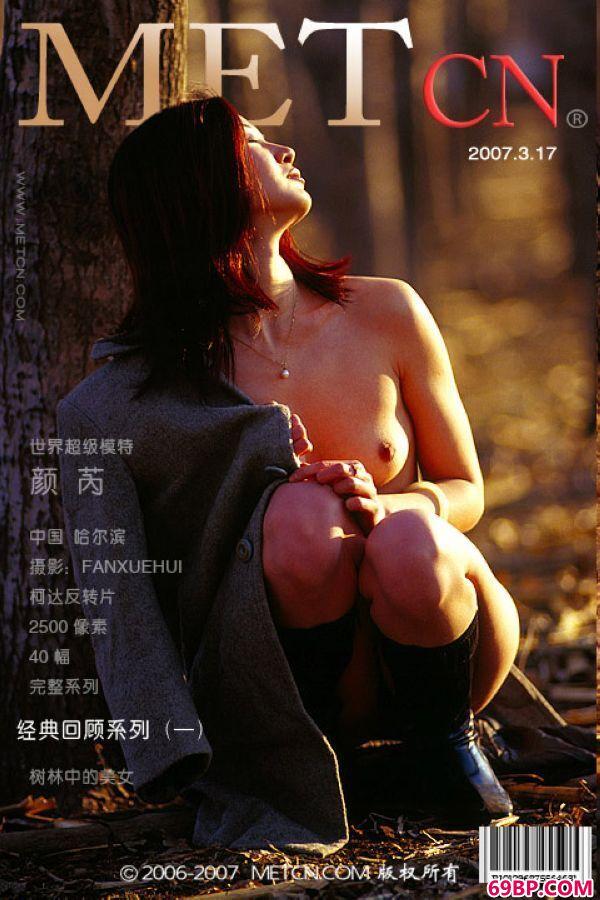 颜芮―《树林》1_日本三级午夜在线三级